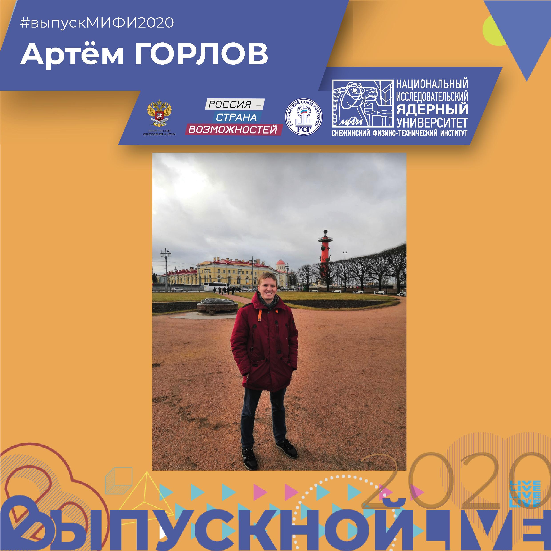 Артем Горлов
