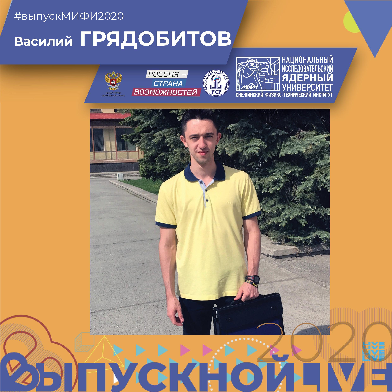 Василий Грядобитов