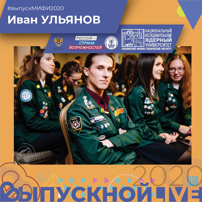 Иван Ульянов